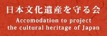 文化遺産を守る会