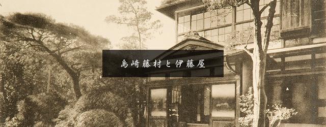 島崎藤村と伊藤屋