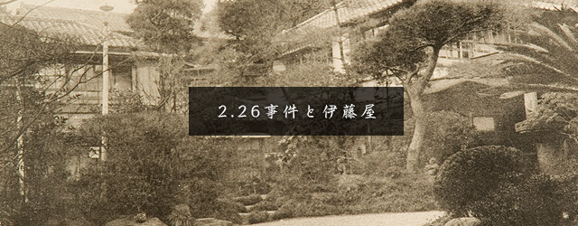 2.26事件と伊藤屋