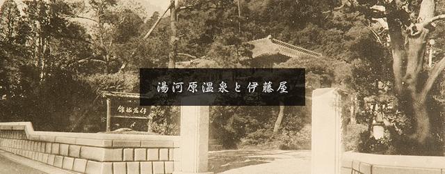 湯河原温泉と伊藤屋